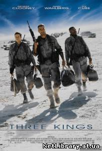 Три королі / Three Kings (1999)