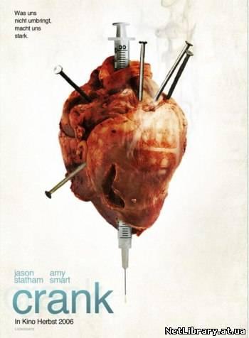 Адреналін / Crank (2006)