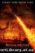 Влада вогню / Reign of Fire (2002)