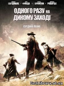 Одного разу на Дикому Заході / C'era una volta il West / Once Upon a Time in the West (1968) HD