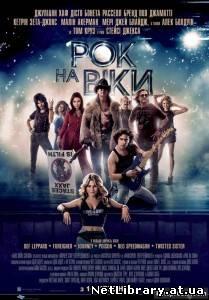 Рок на віки / Rock of Ages (2012) CAMRip