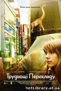 Труднощі перекладу / Lost in Translation (2003) HD
