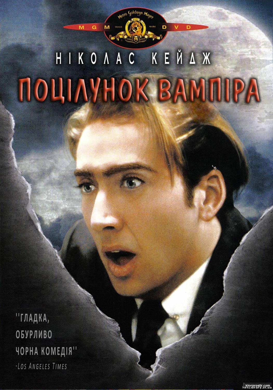 Поцілунок вампіра / Vampire's Kiss (1988)