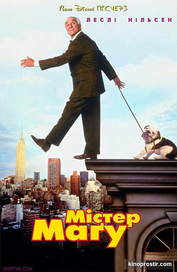 Містер Маґу / Mr. Magoo (1997)