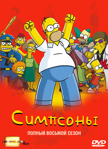 Сімпсони / The Simpsons (8 сезон) (1997)