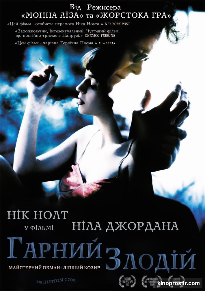 Гарний злодій / The good thief (2002)