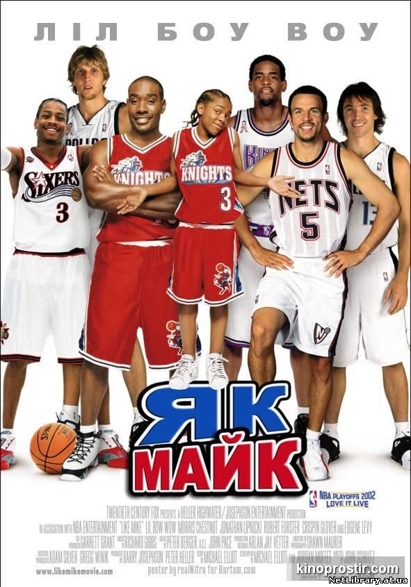 Як Майк / Like Mike (2002)