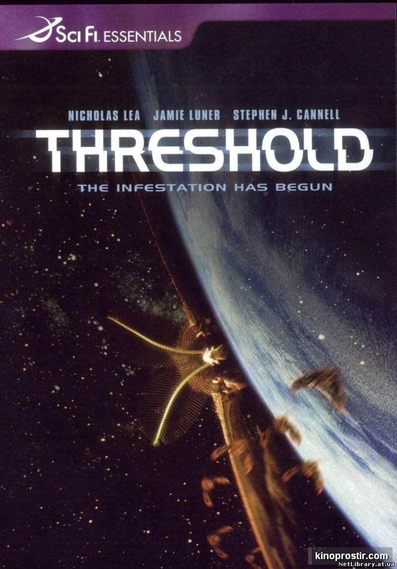 Критичний рівень / Threshold (2003)