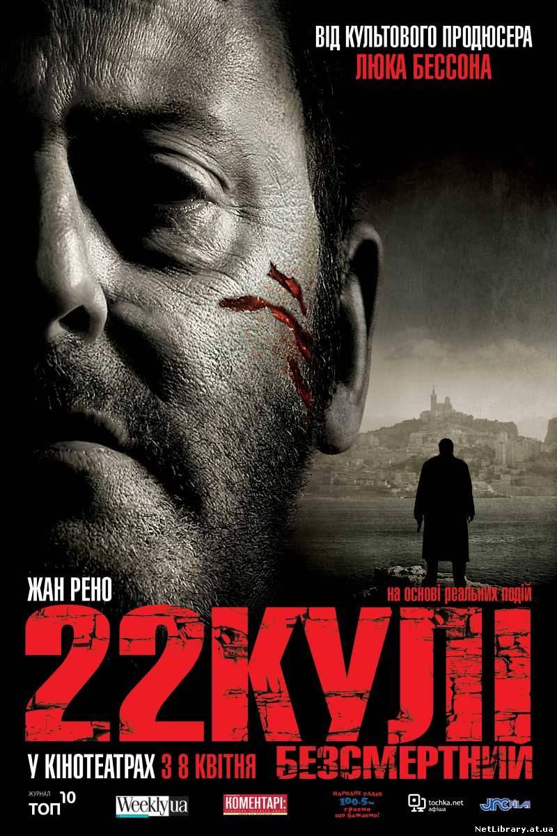 22 кулі. Безсмертний / L'immortel (2010)