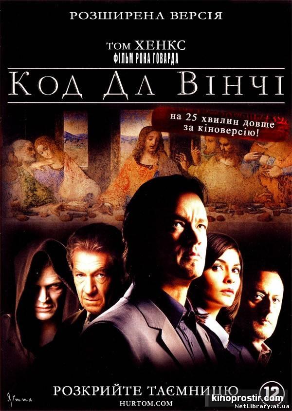 Код да Вінчі [Розширена Версія] / The Da Vinci Code [Extended Cut] (2006) HD