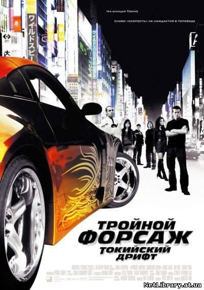 Потрійний форсаж: Токійський дрифт / The Fast and the Furious: Tokyo Drift (2006)
