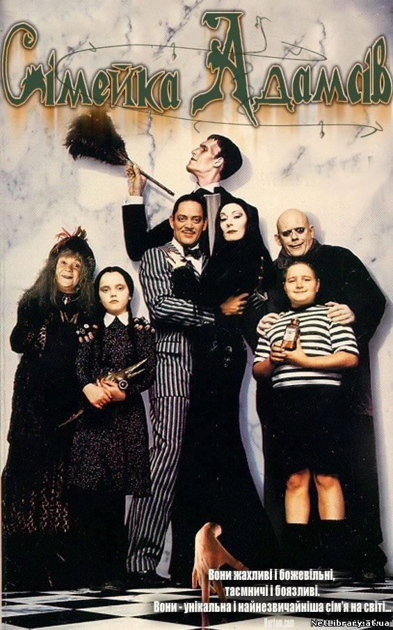 Сімейка Адамсів / The Addams Family (1991) укр дубляж онлайн