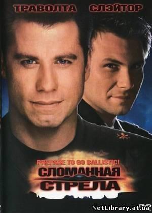 Зламана стріла / Broken Arrow (1996)
