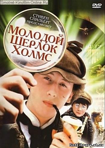 Молодий Шерлок Холмс / Young Sherlock Holmes (1985)
