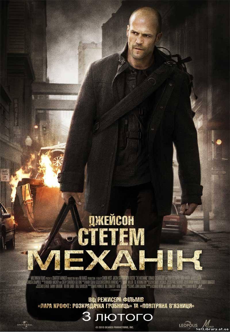 Механік / The Mechanic (2011) укр дубляж онлайн