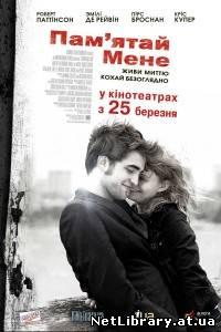 Пам'ятай мене / Remember Me (2010)