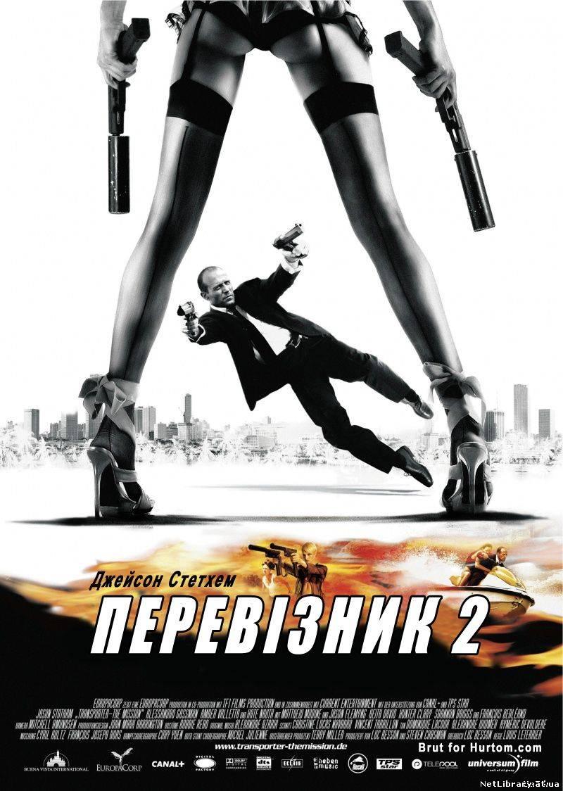 Перевізник 2 / The Transporter 2 (2005) укр дубляж онлайн