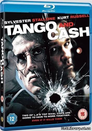 Танго і Кеш / Tango and Cash (1989)