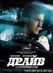 Драйв / Drive (2011) HD