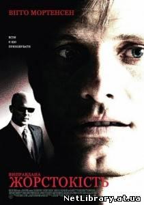 Виправдана Жорстокість / A History Of Violence (2005)