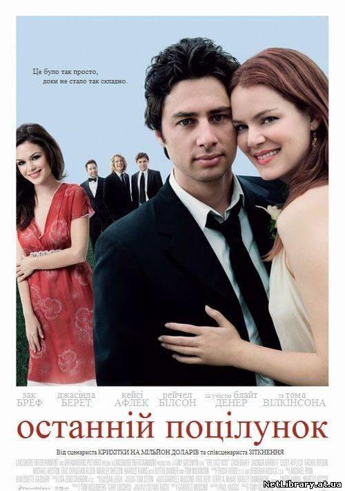 Останній поцілунок / The Last Kiss (2006) українською онлайн