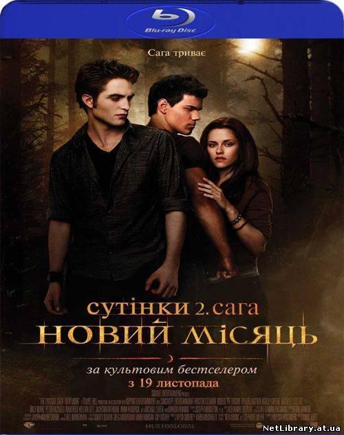 Сутінки 2. Сага: Новий місяць / The Twilight Saga: New Moon (2009) українською онлайн