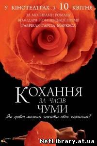 Кохання за часів Чуми / Love in time of Cholera (2007)