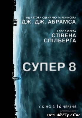 Супер 8 / Super 8 (2011)