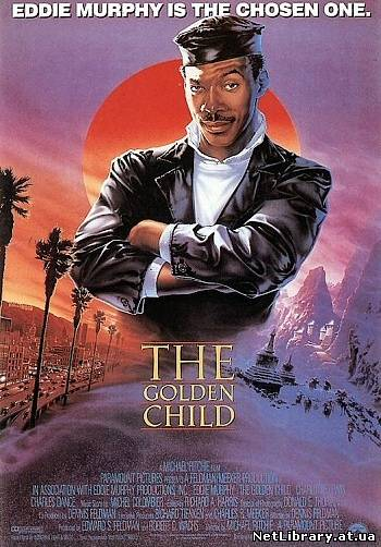 Золоте дитя / The Golden Child (1986)