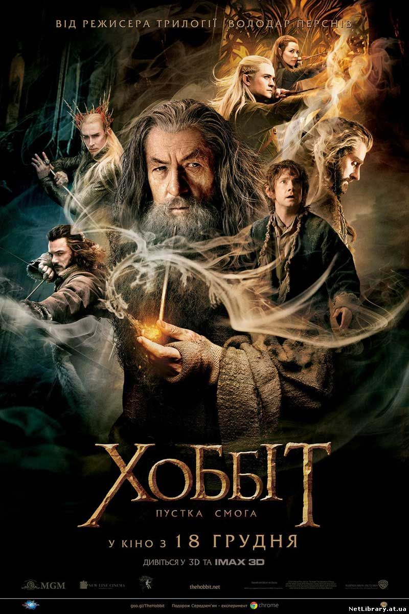 Хоббіт: пустка смоґа / The Hobbit: The Desolation of Smaug (2013) укр дубляж онлайн