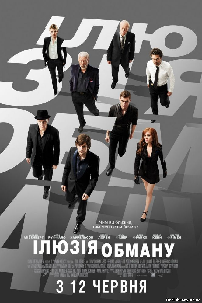 Ілюзія обману / Now You See Me (2013) CamRip