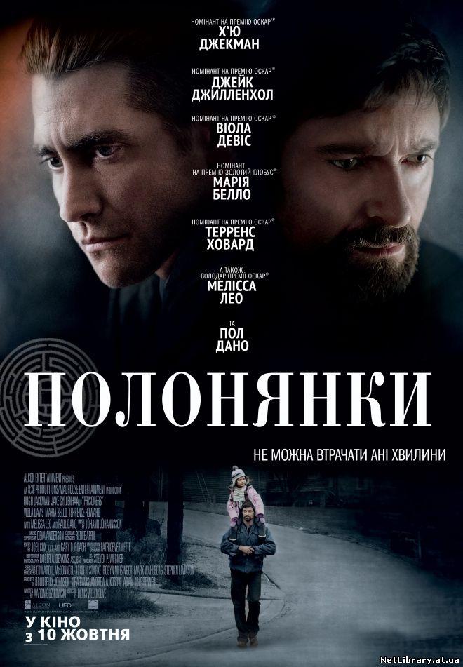 Полонянки / Prisoners (2013) укр дубляж онлайн