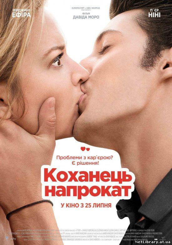 Коханець напрокат / 20 ans d'écart (2013) українською онлайн