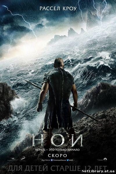 Ной(2014) /Noah (2014)