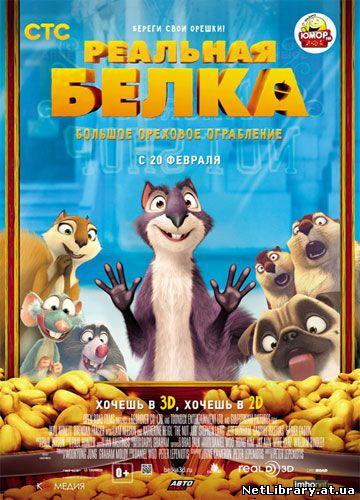 Реальна білка (2014) / The Nut Job (2014) українською (поки рус дубл)