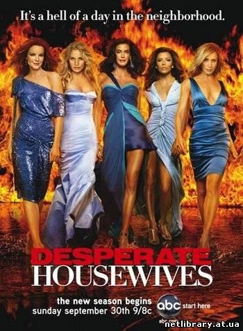 Отчаянные домохозяйки (5 сезон)