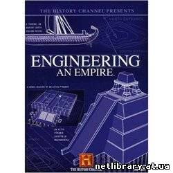 Как создавались империи\Engineering an empire