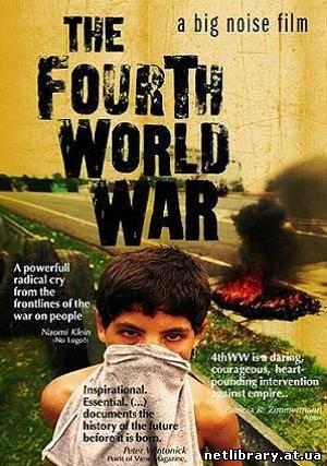 Четвертая мировая война