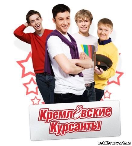 Кремлевские курсанты 26-50