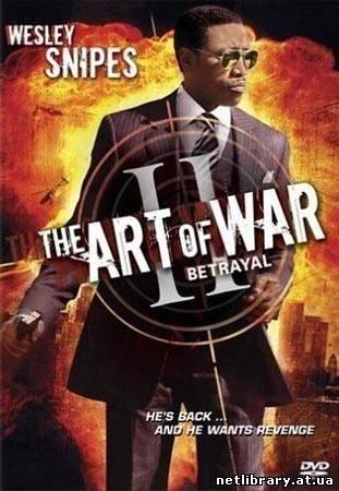Исскуство войны 2