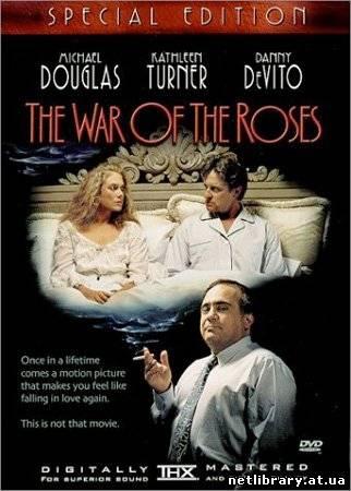 Война супругов Роуз\ Війна подружжя Роуз