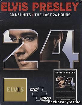 Элвис Пресли: последние 24 часа