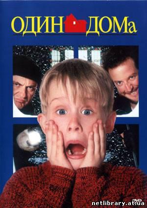 Один дома(1990) Home alone укаїнською  онлайн HD