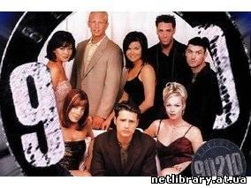 Беверли Хиллз 90210 (8 сезон 228-...),(9 сезон 241-...)