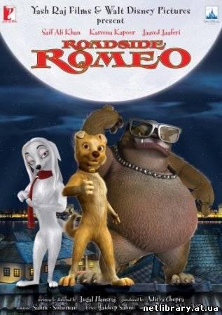 Ромео с обочины