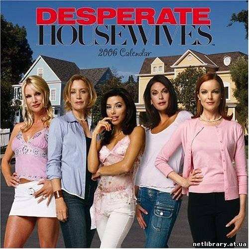 Отчаянные домохозяйки (3 сезон)