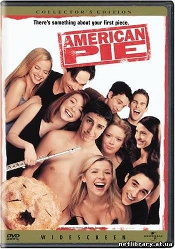 Американский пирог 1