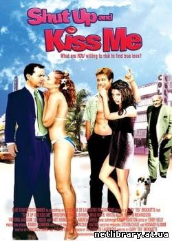 Заткнись и поцелуй меня!