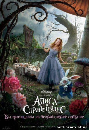 Аліса в країні чудес