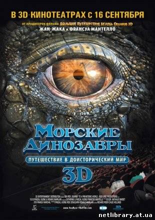 Морские динозавры :  Путешествие в доисторический мир